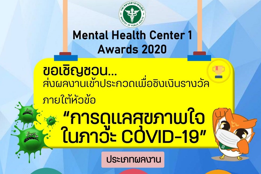 mental health center1 awards 2020